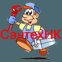 СантехНК - Ремонт, замена сантехники. Вызвать сантехника Тольятти