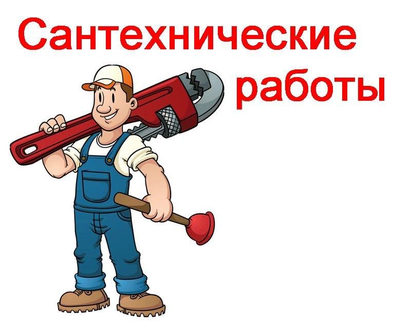 Сантехнические работы Тольятти