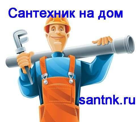 Вызвать сантехника. СантехНК - Ремонт, замена сантехники. Сантехник на дом в Тольятти